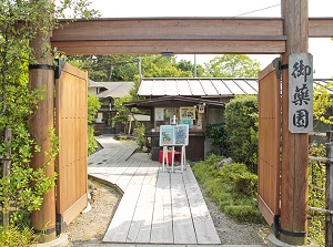 Entrance of Oyakuen