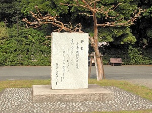Monument of short poetry by Showa Emperor