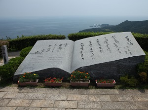 Monument of poem on Toba Observatory