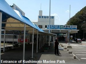 Entrance of Kushimoto Marine Park