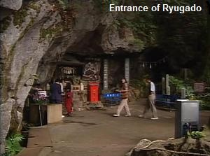 Entrance of Ryugado