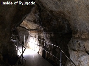 Inside of Ryugado