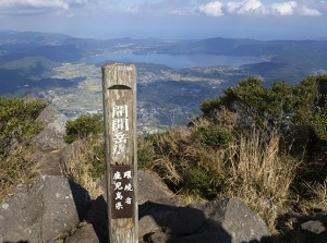 View of Lake Ikeda from the top of Mount Kaimon